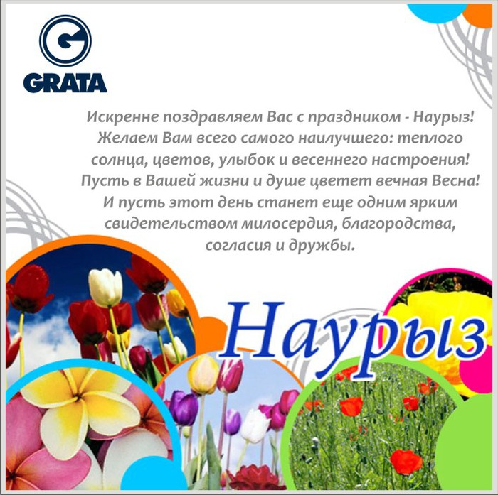 Поздравление с казахским праздником курсяйт
