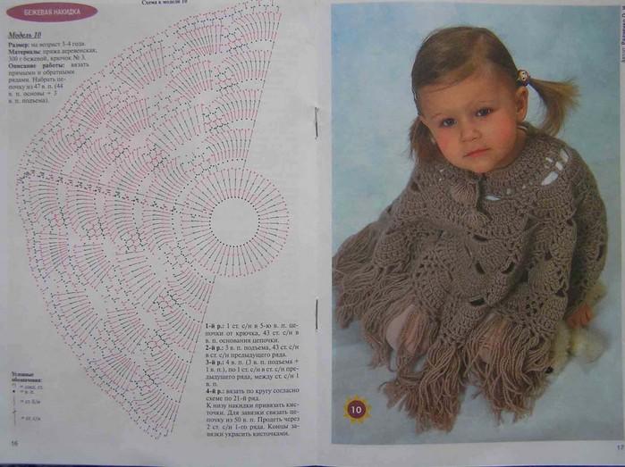 Вязание для детей крючком пончо 73