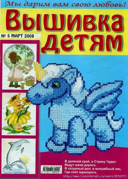 Журналы вышивка детям схемы 14
