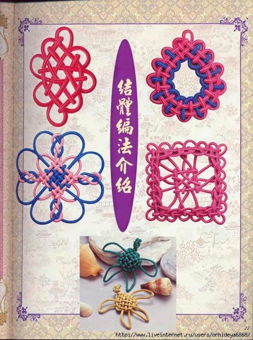 сумки вязанный журнал японский.