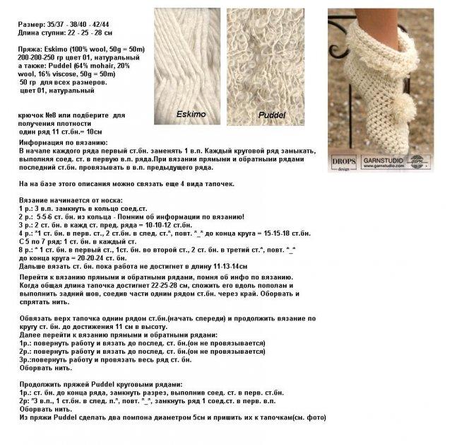 Вязание тапочек спицами с описанием и схемами