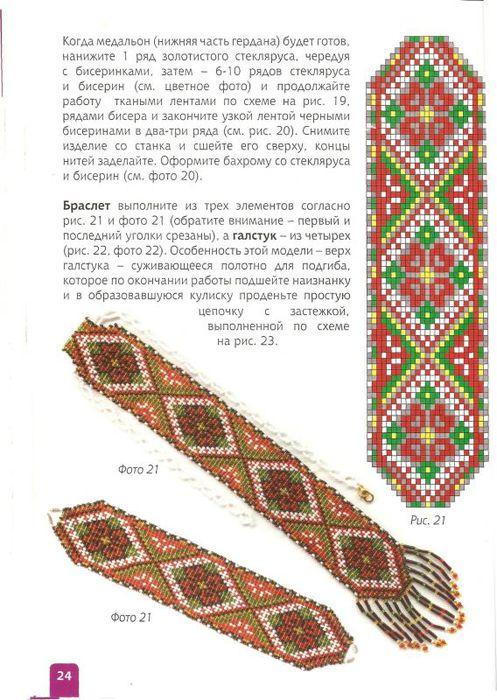 Леночка если можно пришлите схемы плетения из бисера лошадки и Схема гердана сплетенного по образцу изделия Екатерины.