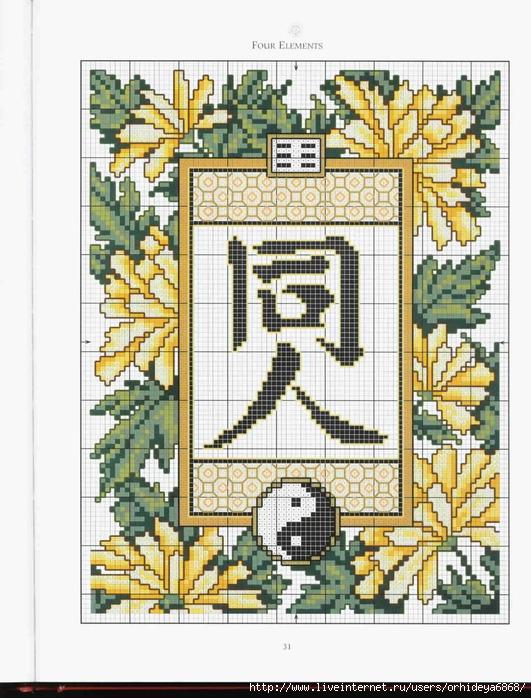 свой цитатник или сообщество!  Вышивка со схемами.  Японские сюжеты.  Прочитать целикомВ.
