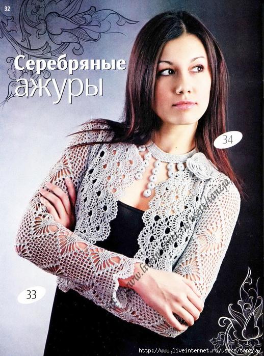 """На нашем женском портале  """"Дамочка """" Вы постоянно можете отыскать публикацию - вязание крючком болеро схемы бесплатно..."""