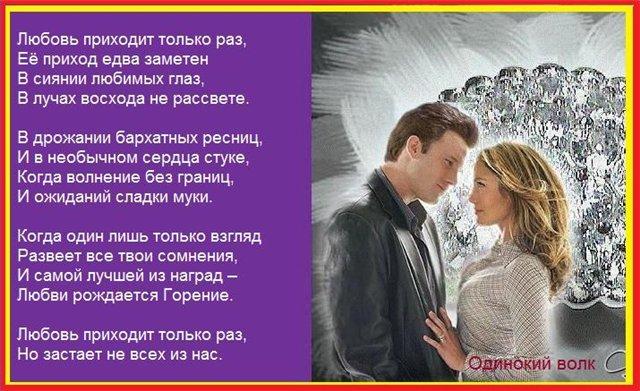 два стих мужу любовный читать выборе термобелья следует