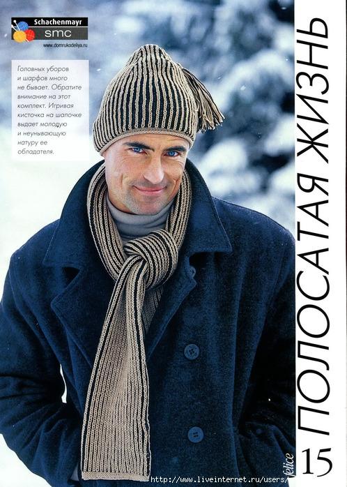 Вязание мужской шапки и шарфа.
