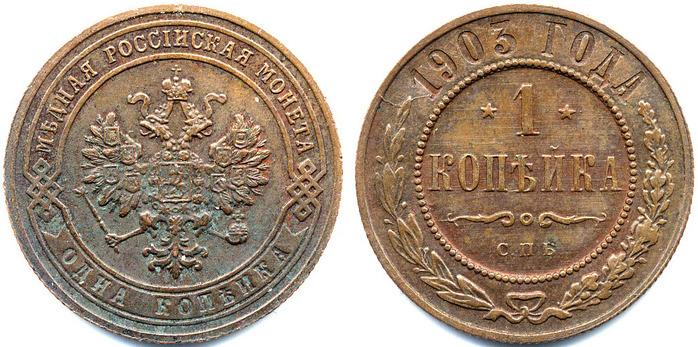 1 2 копейки 1903: