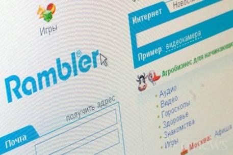 Сервис Рамблер-Почта недоступен из-за DDoS-атаки. Ваш домашний доктор - &q