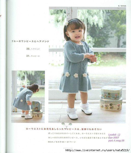 Baby Knit Sweet_50-80cm 021 (515x600, 119Kb)