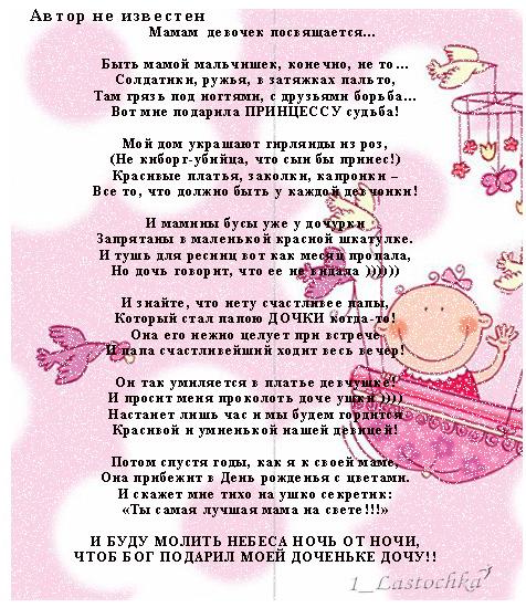 Поздравление в стихах дочке от мамы смешное 90