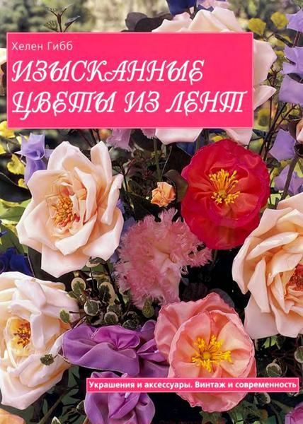 Цветы из лент_1 (428x600, 59Kb)