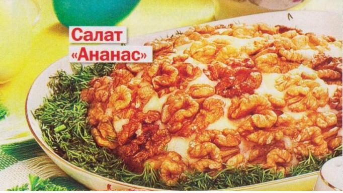 2804996_salat_ananas (682x384, 58Kb)
