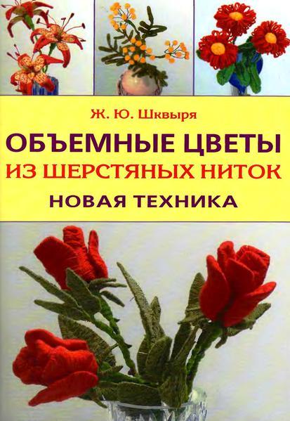 Объемные цветы из шерстяных ниток_1 (413x600, 48Kb)
