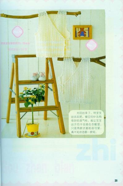 儿童毛衣钩针编织实例027 (398x600, 72Kb)
