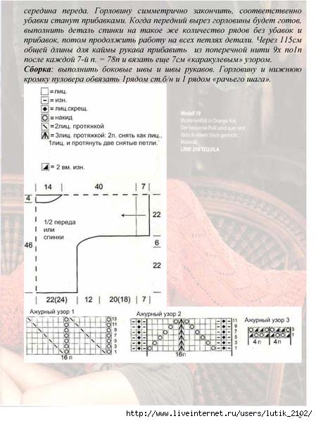 инструкция1 (449x600, 168Kb)