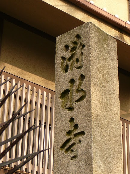 Киёмидзу-дэра - храм для всех. 71334