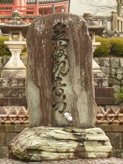 Киёмидзу-дэра - храм для всех. 94254