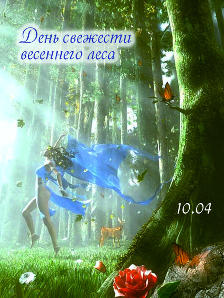 http://img1.liveinternet.ru/images/attach/c/2/73/219/73219959_1661313_10aprelya2010.jpg