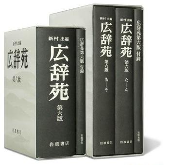 474_1_kojien_japanese_dictionary_1 (350x339, 30Kb)