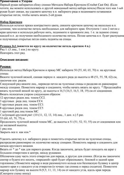 4208893_Sviter+Podzemka_p02 (426x600, 174Kb)