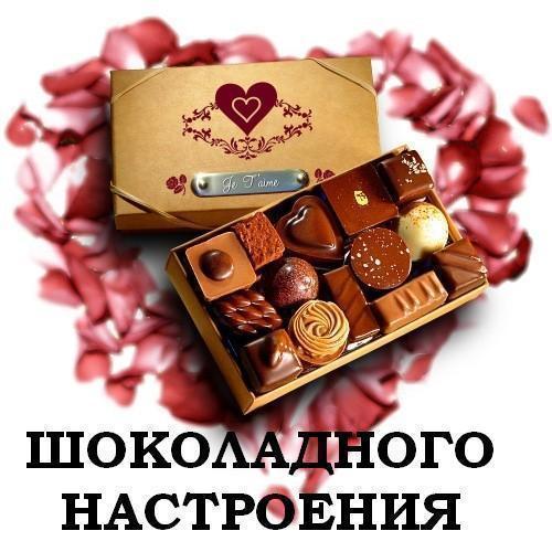 шоколадного настроения больш форм конфеты (500x500, 44Kb)