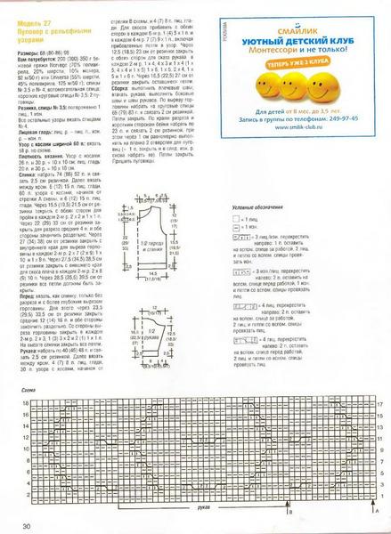 sabrina baby 4 2007_page_0030 (439x600, 101Kb)