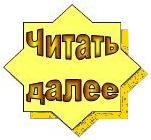 3422645_Chitat_dalee (151x140, 33Kb)