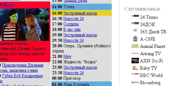 739_tv2_ (576x284, 81Kb)