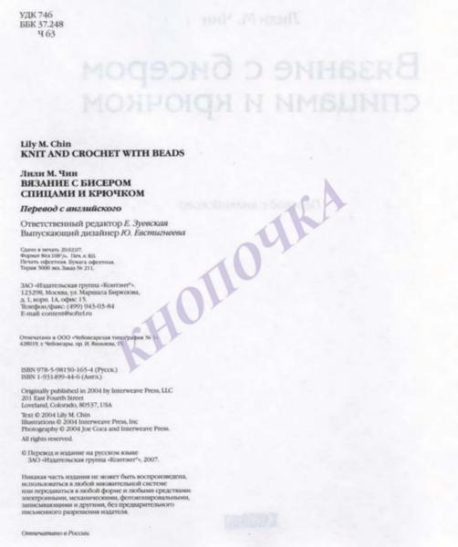 ВЯЗАНИЕ С БИСЕРОМ СПИЦАМИ И КРЮЧКОМ_Страница_004 (502x600, 126Kb)