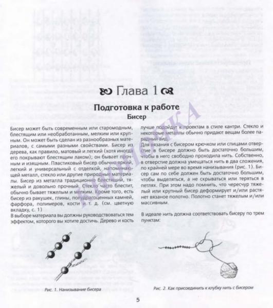 ВЯЗАНИЕ С БИСЕРОМ СПИЦАМИ И КРЮЧКОМ_Страница_007 (531x600, 187Kb)