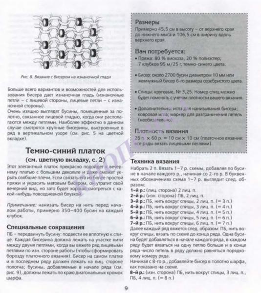 ВЯЗАНИЕ С БИСЕРОМ СПИЦАМИ И КРЮЧКОМ_Страница_011 (534x600, 238Kb)