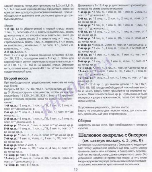 ВЯЗАНИЕ С БИСЕРОМ СПИЦАМИ И КРЮЧКОМ_Страница_015 (530x600, 243Kb)