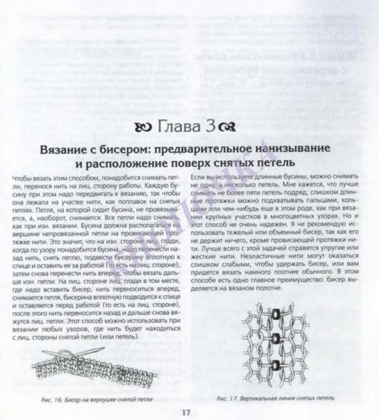 ВЯЗАНИЕ С БИСЕРОМ СПИЦАМИ И КРЮЧКОМ_Страница_019 (542x600, 211Kb)
