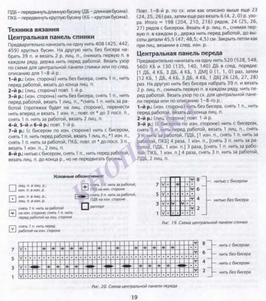 ВЯЗАНИЕ С БИСЕРОМ СПИЦАМИ И КРЮЧКОМ_Страница_021 (530x600, 247Kb)