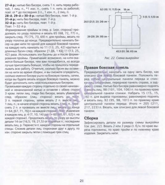 ВЯЗАНИЕ С БИСЕРОМ СПИЦАМИ И КРЮЧКОМ_Страница_023 (534x600, 216Kb)