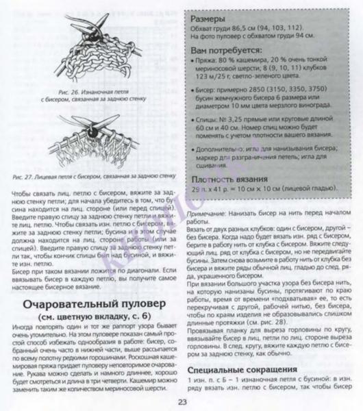 ВЯЗАНИЕ С БИСЕРОМ СПИЦАМИ И КРЮЧКОМ_Страница_025 (530x600, 237Kb)