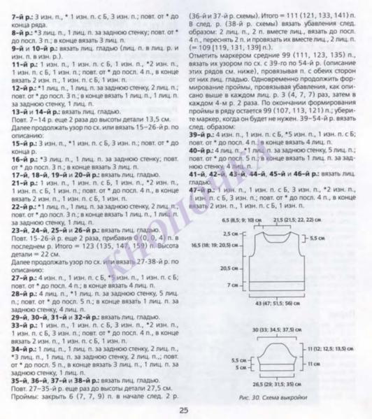 ВЯЗАНИЕ С БИСЕРОМ СПИЦАМИ И КРЮЧКОМ_Страница_027 (532x600, 232Kb)