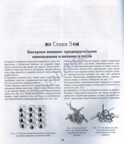 ВЯЗАНИЕ С БИСЕРОМ СПИЦАМИ И КРЮЧКОМ_Страница_030 (518x600, 195Kb)