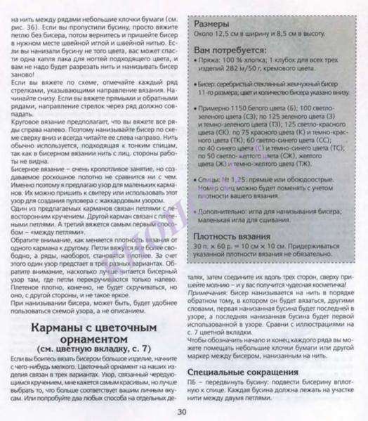 ВЯЗАНИЕ С БИСЕРОМ СПИЦАМИ И КРЮЧКОМ_Страница_032 (524x600, 247Kb)
