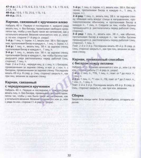ВЯЗАНИЕ С БИСЕРОМ СПИЦАМИ И КРЮЧКОМ_Страница_034 (534x600, 216Kb)