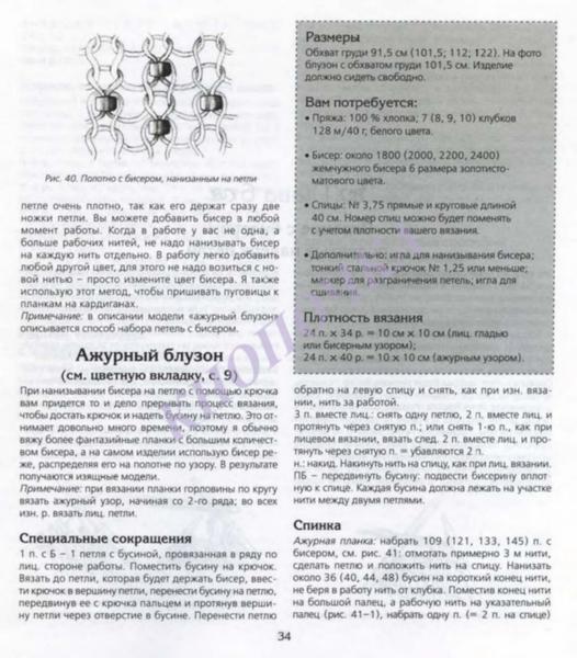 ВЯЗАНИЕ С БИСЕРОМ СПИЦАМИ И КРЮЧКОМ_Страница_036 (526x600, 233Kb)