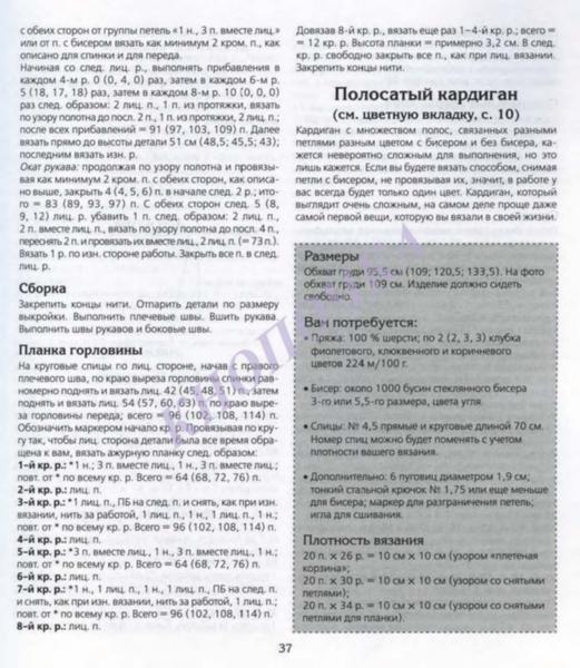 ВЯЗАНИЕ С БИСЕРОМ СПИЦАМИ И КРЮЧКОМ_Страница_039 (521x600, 244Kb)
