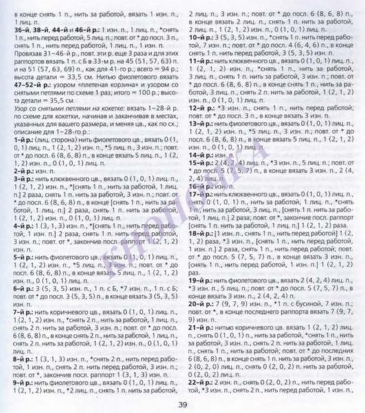 ВЯЗАНИЕ С БИСЕРОМ СПИЦАМИ И КРЮЧКОМ_Страница_041 (530x600, 277Kb)