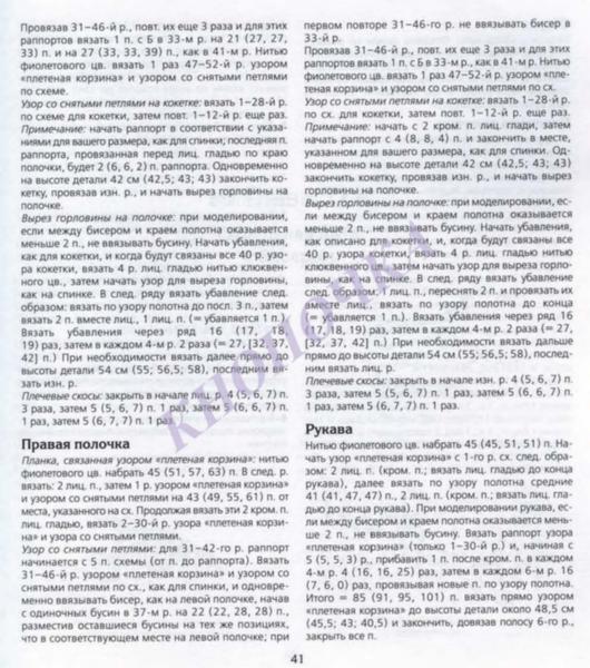 ВЯЗАНИЕ С БИСЕРОМ СПИЦАМИ И КРЮЧКОМ_Страница_043 (530x600, 275Kb)