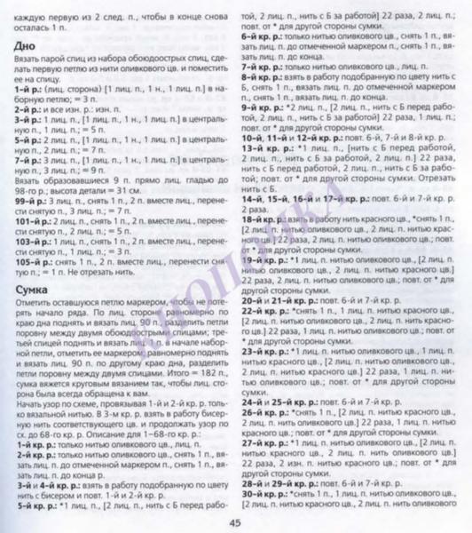 ВЯЗАНИЕ С БИСЕРОМ СПИЦАМИ И КРЮЧКОМ_Страница_047 (532x600, 261Kb)