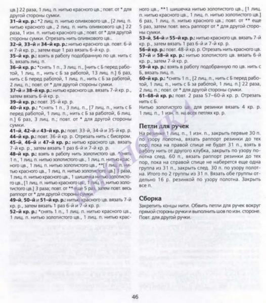 ВЯЗАНИЕ С БИСЕРОМ СПИЦАМИ И КРЮЧКОМ_Страница_048 (526x600, 233Kb)