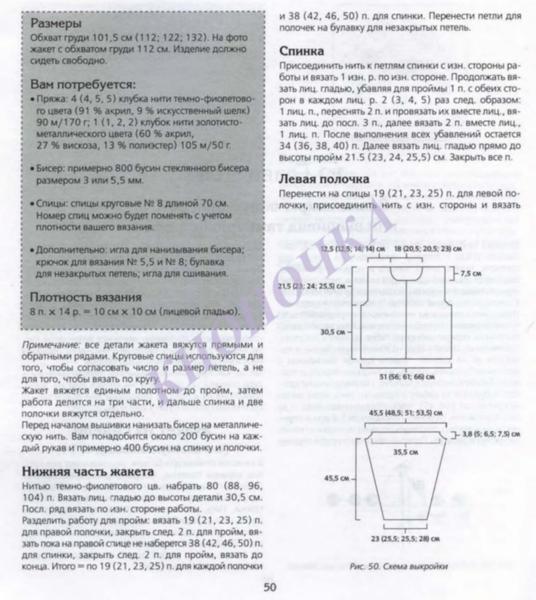 ВЯЗАНИЕ С БИСЕРОМ СПИЦАМИ И КРЮЧКОМ_Страница_052 (536x600, 223Kb)