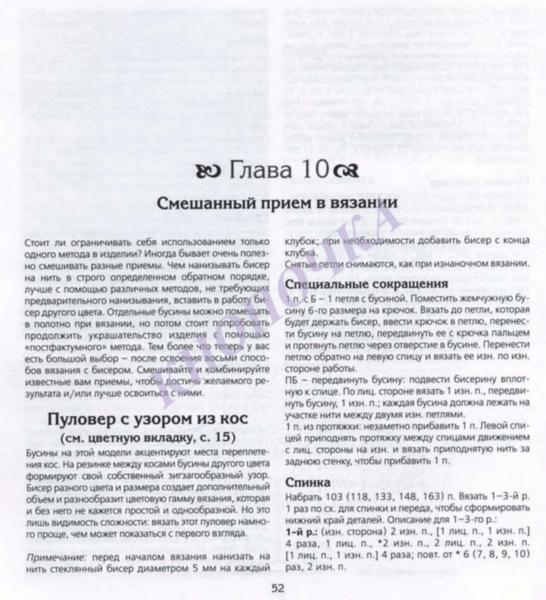 ВЯЗАНИЕ С БИСЕРОМ СПИЦАМИ И КРЮЧКОМ_Страница_054 (546x600, 228Kb)