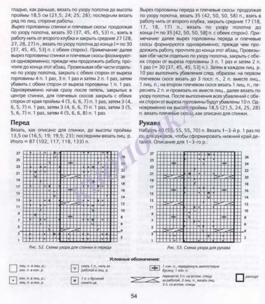 ВЯЗАНИЕ С БИСЕРОМ СПИЦАМИ И КРЮЧКОМ_Страница_056 (524x600, 247Kb)