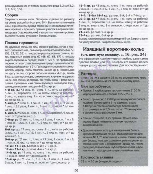 ВЯЗАНИЕ С БИСЕРОМ СПИЦАМИ И КРЮЧКОМ_Страница_058 (528x600, 250Kb)